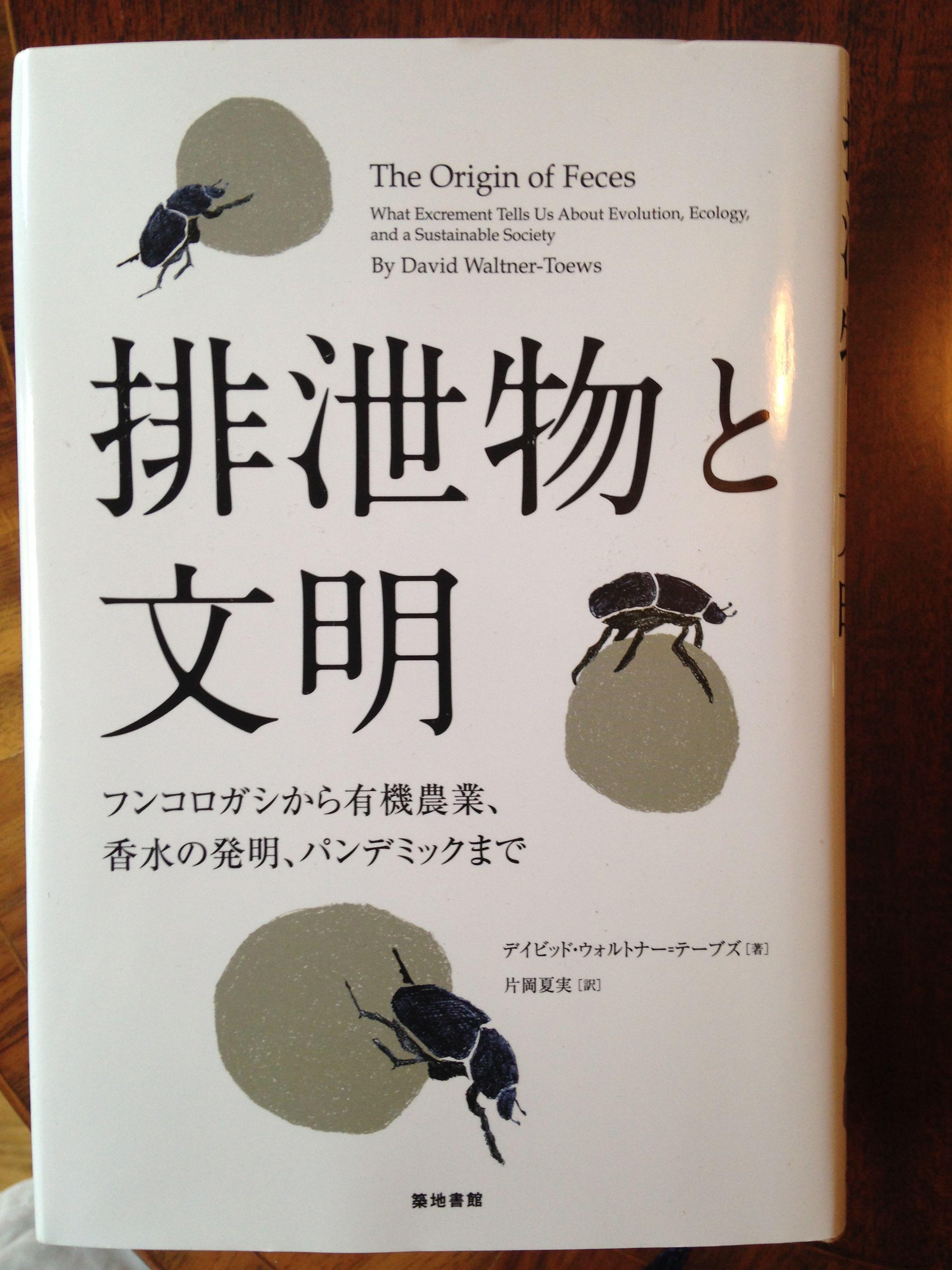 Feces Front Cover JP